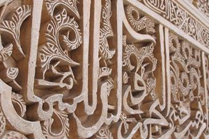 an-example-of-the-intricate-detail-found-throughout-the-alhambra-palace.jpg
